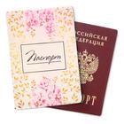 """Обложка для паспорта """"Розовые цветы"""""""