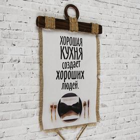"""Сувенир свиток """"Хорошая кухня """" - фото 1913575"""
