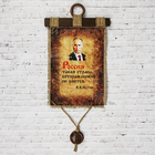 "Сувенир свиток ""Путин-Россия"""