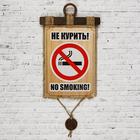 """Сувенир свиток """"Не курить строгий"""""""