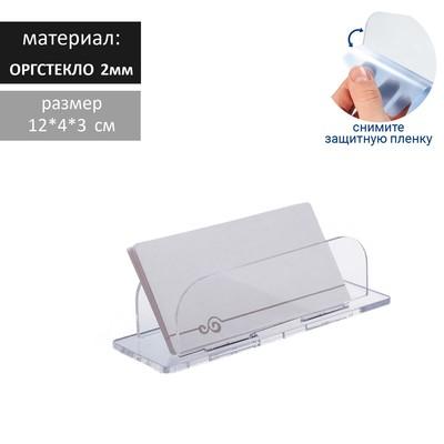 Подставка под визитки 120*40*30 мм