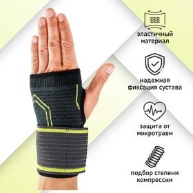 Суппорт запястья для левой руки, 1 шт., цвет чёрный/салатовый
