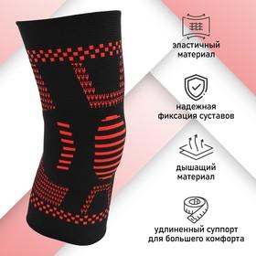 Суппорт колена,размер универсальный (1 шт), цвет чёрный/красный