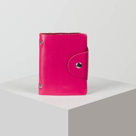 Визитница на кнопке, 26 холдеров, цвет розовый