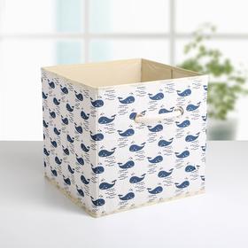 Короб для хранения «Киты», 27×27×27 см , цвет белый