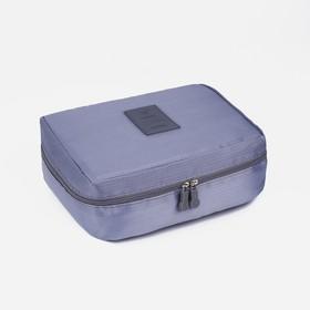 Косметичка дорожная, отдел с карманами на молнии, цвет серый