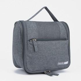 Несессер, отдел с карманами на молнии, наружный карман, цвет серый