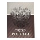 """Блокнот """"Служу России"""" на скрепке, А6, 32 листа"""