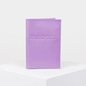 Обложка для паспорта, загран, флотер, цвет сиреневый