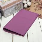 Обложка для паспорта 9,5*0,5*13,5, загран, флотер фиолетовый