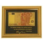 """Купюра в рамке 500 Евро """"Деньги успокаивают нервы"""""""