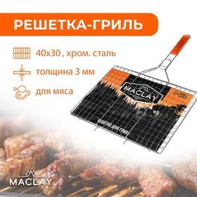 Решетка гриль для мяса 30 х 40 х 61 см, Lux, большая