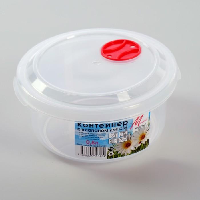Контейнер с клапаном для СВЧ 0,8 л