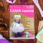 Набор для создания текстильной куклы Кл-006К