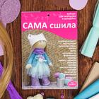 Набор для создания текстильной куклы Кл-007К