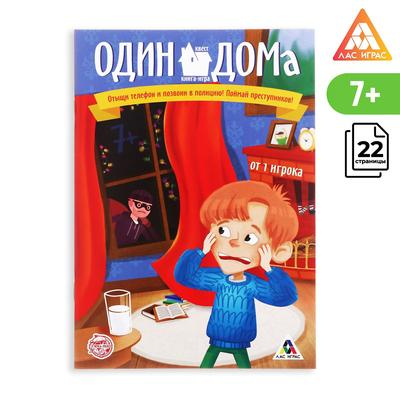 Квест «Один дома», книга-игра