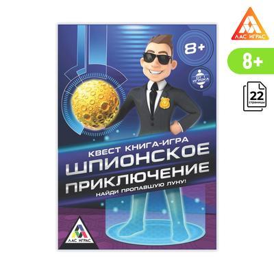 Квест «Шпионское приключение», книга-игра