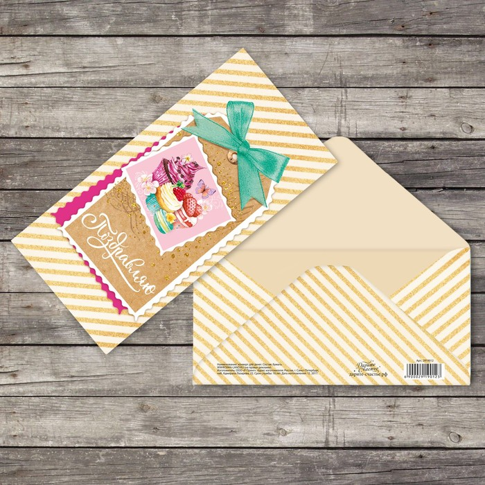 Открыток открытка, конверты для открыток оптом