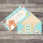 Открытка-конверт «С котом», 16,5 х 8 см