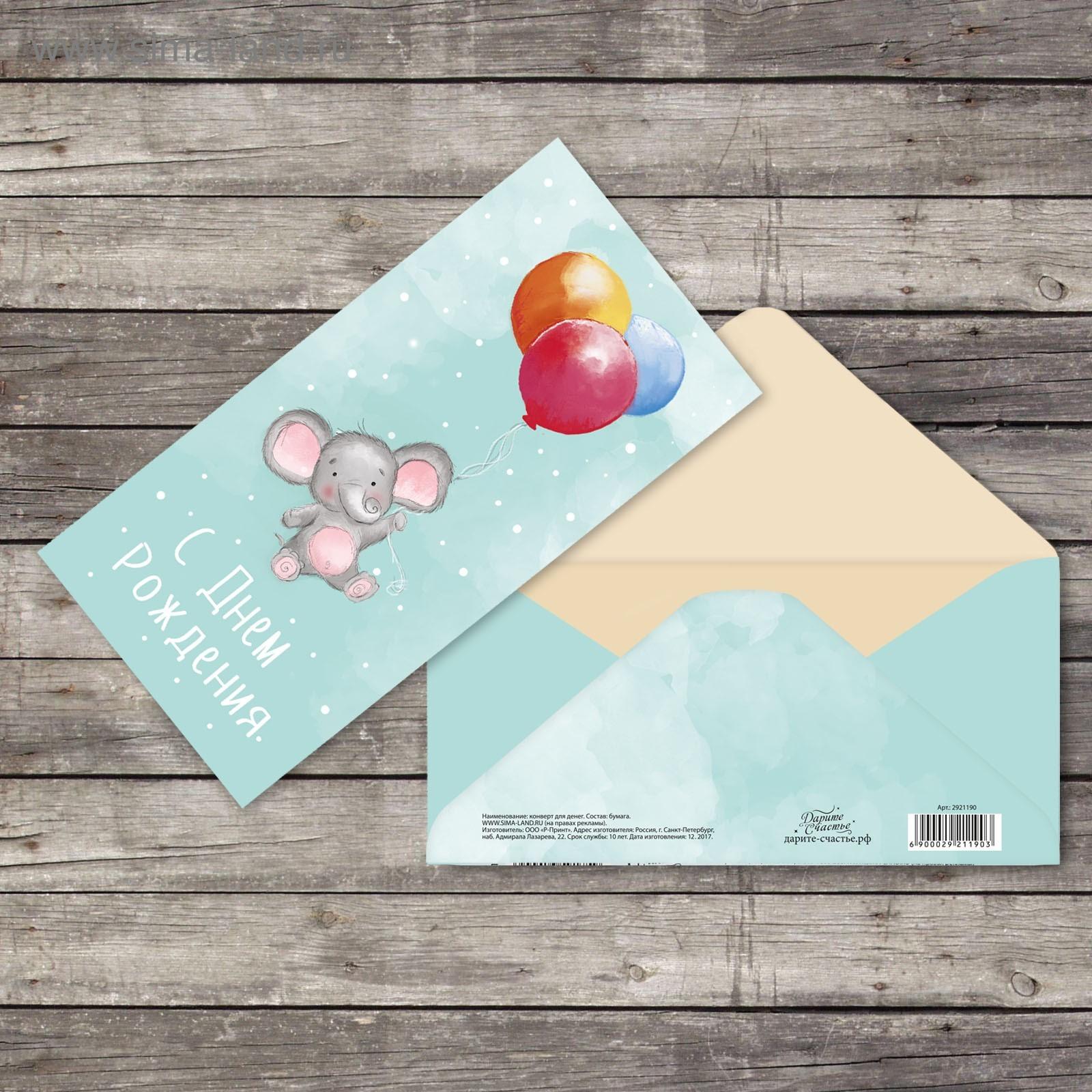 Слоник с шариками открытка