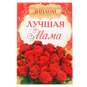 """Diploma """"the Best mom"""""""