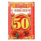 Диплом «С юбилеем 50!»