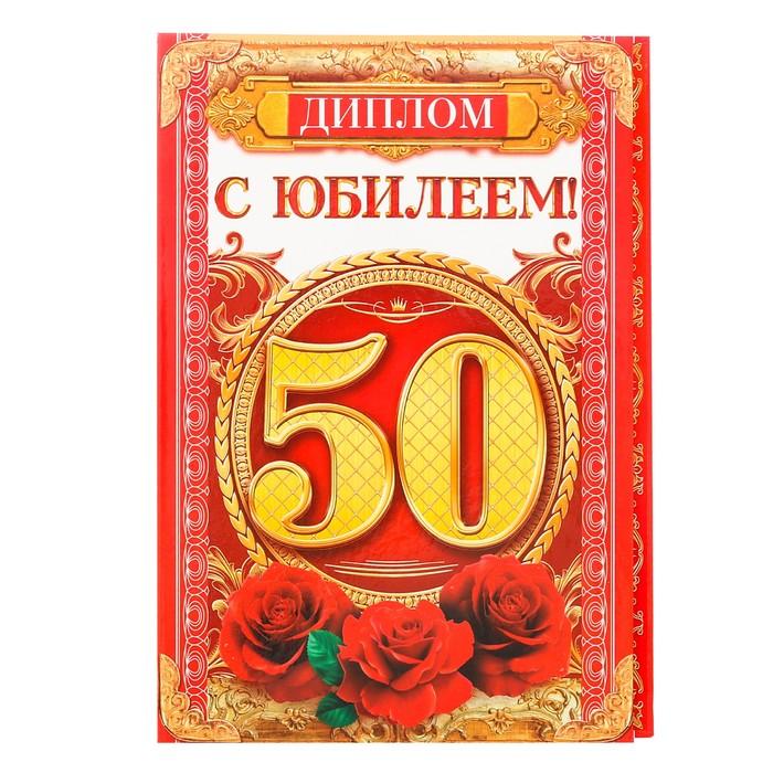 Блестящие, открытки и грамоты на юбилей женщине