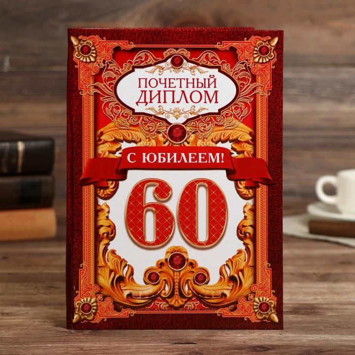 Диплом «С юбилеем 60!»