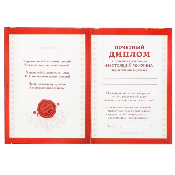 азовского диплом для мужчины картинки зале