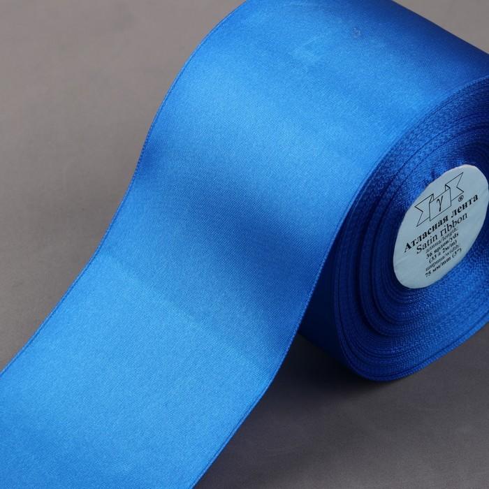 Лента атласная, 75 мм, 33±2 м, №040, цвет синий