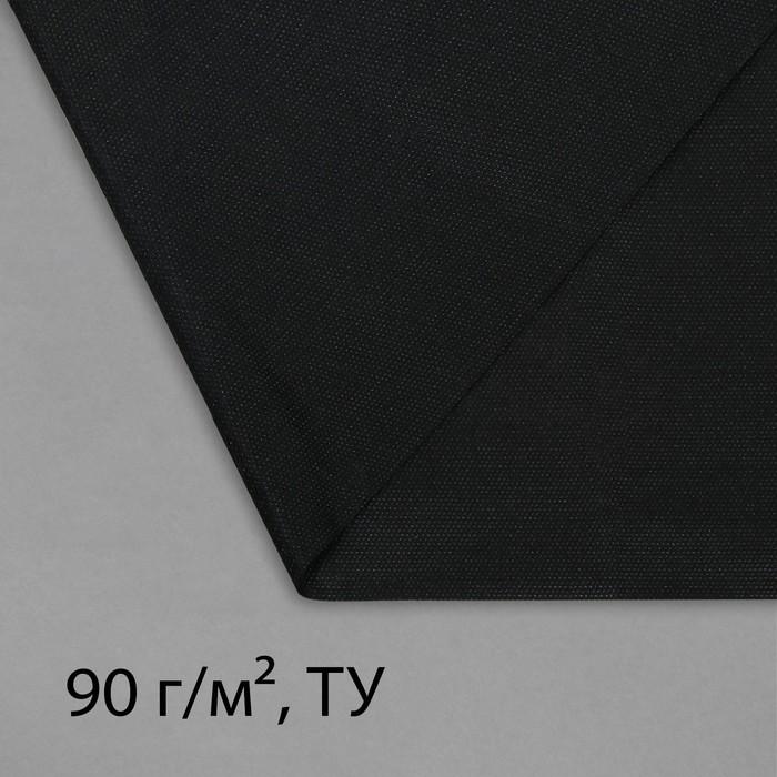 Материал для ландшафтных работ, 10 × 1,6 м, плотность 90, чёрный, Greengo, Эконом 20% - фото 282120971