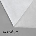 """Материал укрывной, 10 х 3.2 м, плотность 42, УФ, белый, """"Эконом"""""""