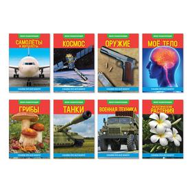 Мини-энциклопедии набор «Узнаём про технику», по 20 стр.