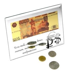 """Купюра 5000 рублей """"Если тебе хватает денег ..."""""""
