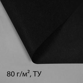 Материал мульчирующий, 10 × 3,2 м, плотность 80, с УФ-стабилизатором, чёрный, Greengo, Эконом 20%
