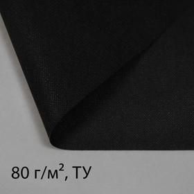 Материал мульчирующий, 10 × 1,6 м, плотность 80, с УФ-стабилизатором, чёрный, Greengo, Эконом 20%