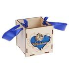 "Подарочная коробка ""С новорожденным"", синяя, ручка- лента, 10х10х10см"