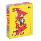 "Настольная игра ""Пакля - рвакля"" PP-45"