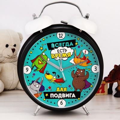 """Часы будильник """"Время для подвига"""", d=23,5 см"""