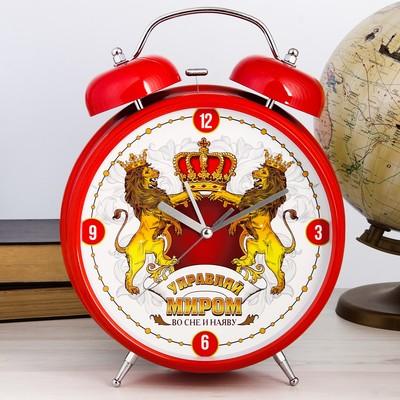 """Часы будильник """"Управляй миром"""", d=23,5 см"""