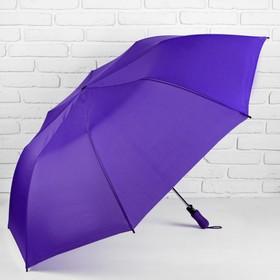 Зонт полуавтоматический «Кромка», 3 сложения, R = 68 см, цвет фиолетовый Ош