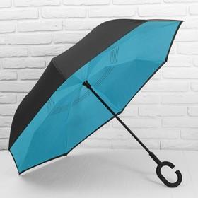 Зонт наоборот, R=56см, цвет голубой/чёрный