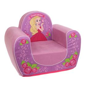 Мягкая игрушка-кресло 'Самая милая' Ош