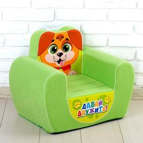 Мягкая игрушка-кресло 'Давай дружить: щенок' Ош