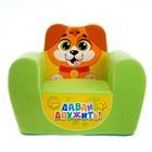 """Мягкая игрушка-кресло """"Давай дружить: щенок"""" - фото 105464327"""