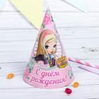 """Колпак бумажный """"С днем рождения!"""", Королевская Академия, розовый"""