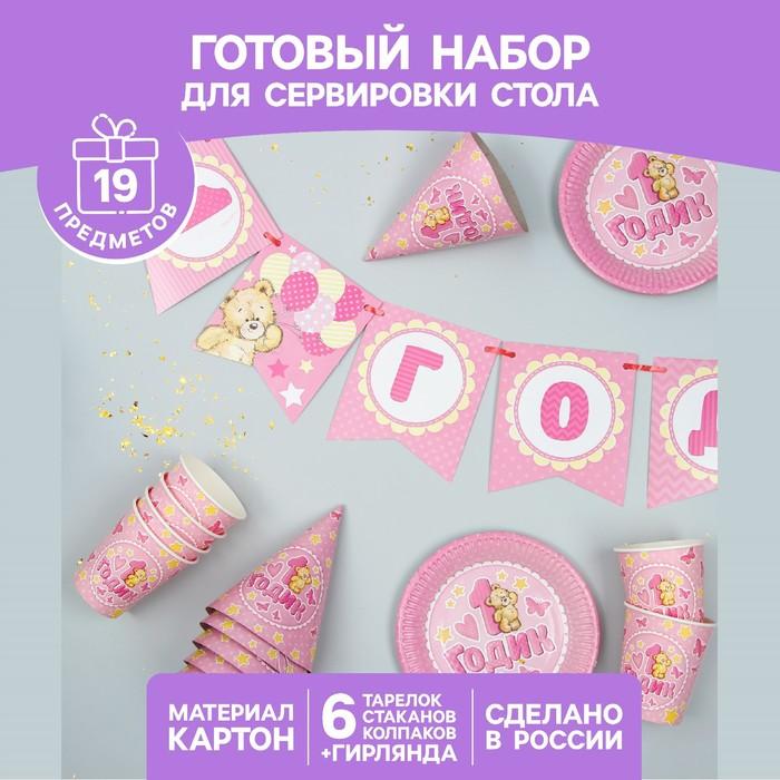 """Набор бумажной посуды """" С днем рождения"""", 1 годик розовый мишка (6 тар, 1 гирл , 6 ст-в)"""