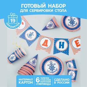 Набор бумажной посуды «С днём рождения», морской якорь: 6 тарелок, 6 стаканов, 6 колпаков, 1 гирлянда