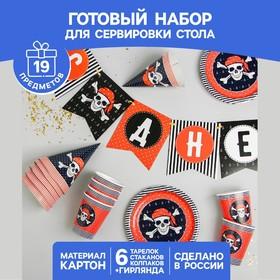 """Набор бумажной посуды """"С днем рождения"""", пиратский (6 тарелок , 1 гирлянда , 6 стаканов, 6 к"""