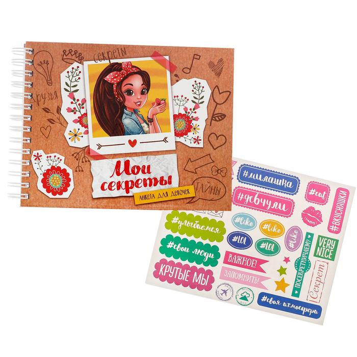 """Анкета для девочек на гребне с наклейками """"Мои секреты"""", А6, твёрдая обложка, 60 страниц"""